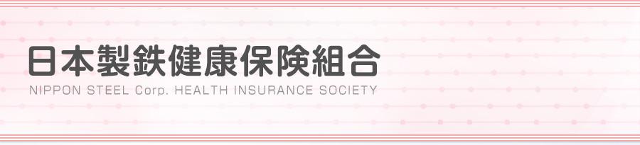 日本 製鉄 健康 保険 組合
